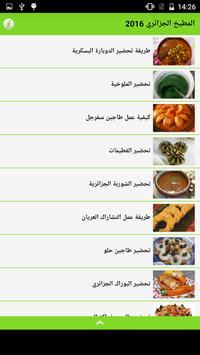 المطبخ الجزائري2017 screenshot 1