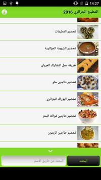 المطبخ الجزائري2017 screenshot 2