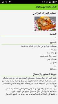 المطبخ الجزائري2017 apk screenshot
