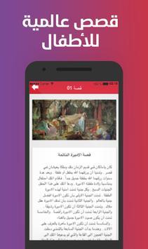 قصص عالمية للأطفال screenshot 1