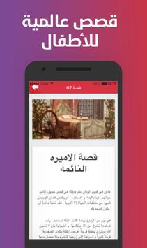 قصص عالمية للأطفال screenshot 2