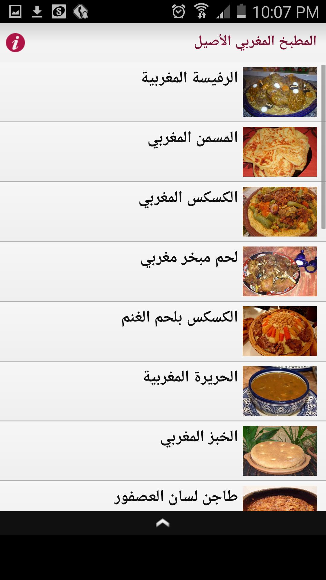 8a33dca4e ... الطبخ المغربي الأصيل captura de pantalla 2 ...