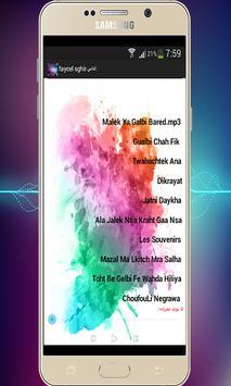 جديد Faycel Sghir جميع اغاني فيصل الصغير apk screenshot