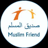صديق المسلم - Muslim Friend icon