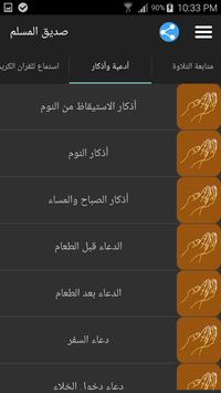 صديق المسلم - Muslim Friend screenshot 1