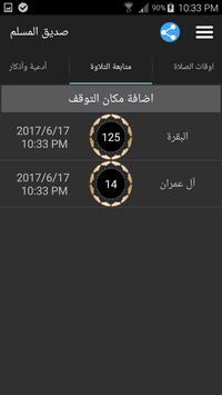 صديق المسلم - Muslim Friend screenshot 2