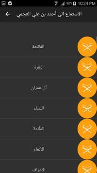 صديق المسلم - Muslim Friend screenshot 7
