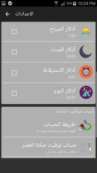 صديق المسلم - Muslim Friend screenshot 4