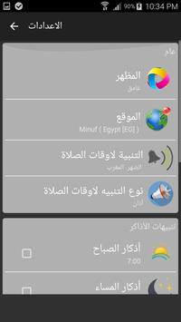 صديق المسلم - Muslim Friend screenshot 5
