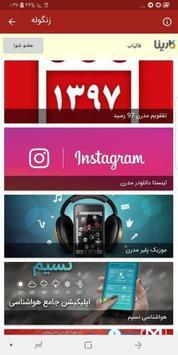 تلگرام آلبالویی با امکانات پیشرفته poster