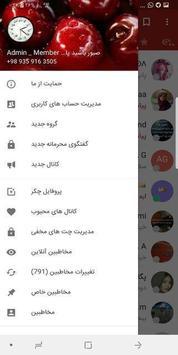 تلگرام آلبالویی با امکانات پیشرفته apk screenshot