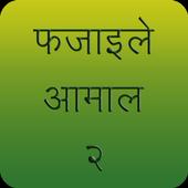 Fazail e Amaal in Hindi Vol-2 icon