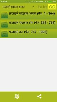 Fazail e Amaal in Hindi Vol-2 poster