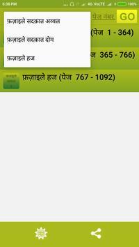 Fazail e Amaal in Hindi Vol-2 screenshot 1