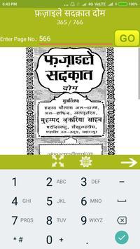 Fazail e Amaal in Hindi Vol-2 screenshot 4