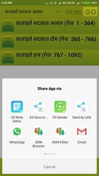 Fazail e Amaal in Hindi Vol-2 screenshot 6