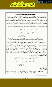 Fazane Hazrat Ali screenshot 4