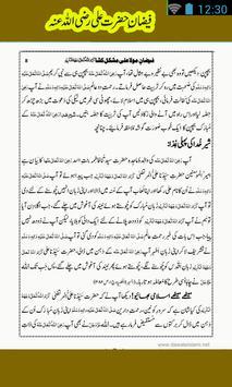 Fazane Hazrat Ali screenshot 5