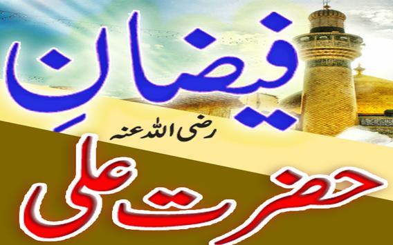 Fazane Hazrat Ali poster
