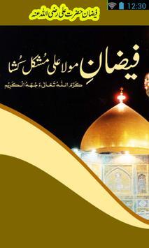 Fazane Hazrat Ali screenshot 2