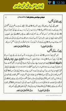 Fazane Hazrat Ali screenshot 3