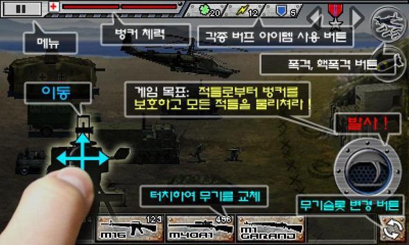 [최강디펜스] 코스트디펜스 screenshot 1