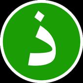 Adzkar - Morning Evening Dhikr icon