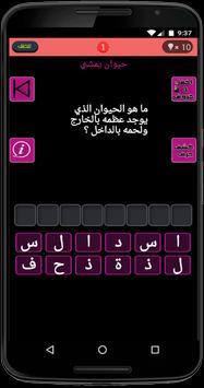 فزورة وجوابها بكلمة screenshot 1