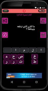 فزورة وجوابها بكلمة screenshot 3