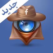التجسس على الفيس بوك Prank icon