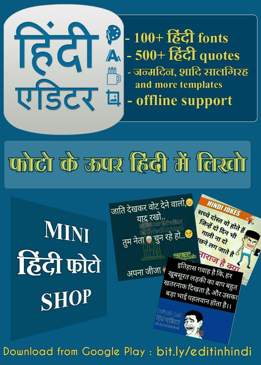 Hindi Photo Editor-Text on Image, GIF Poster Maker for Android - APK