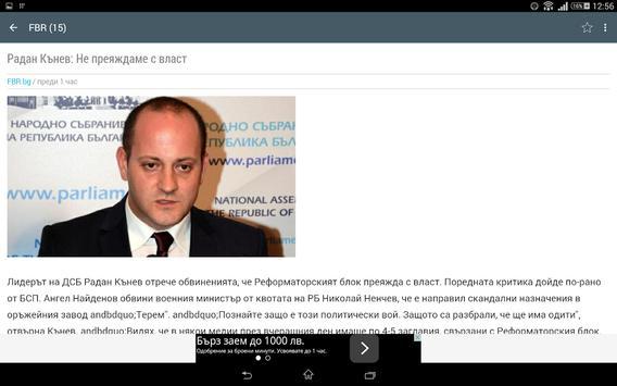 Fbr.bg - Новини отвсякъде apk screenshot