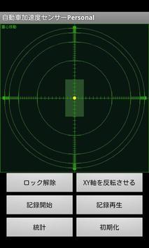 Car acceleration sensor person screenshot 1