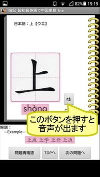 暗記_超初級英語で中国単語_lite apk screenshot