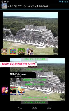 Mexico:Chichen Itza(MX003) apk screenshot