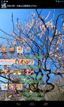 Japan:Okurayama Plum grove apk screenshot