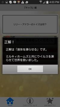 ファン検定 for 歌劇探偵オペラミルキィホームズシリーズ screenshot 9