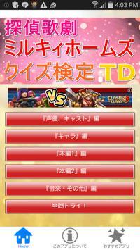 ファン検定 for 歌劇探偵オペラミルキィホームズシリーズ screenshot 10