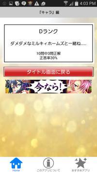 ファン検定 for 歌劇探偵オペラミルキィホームズシリーズ screenshot 11