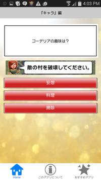 ファン検定 for 歌劇探偵オペラミルキィホームズシリーズ screenshot 2
