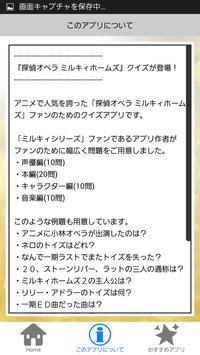 ファン検定 for 歌劇探偵オペラミルキィホームズシリーズ screenshot 3