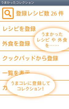 レシピ・外食メモ うまコレ -クックパッド 保存- screenshot 1