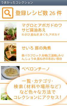 レシピ・外食メモ うまコレ -クックパッド 保存- screenshot 2