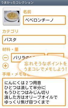 レシピ・外食メモ うまコレ -クックパッド 保存- screenshot 3