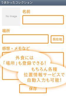 レシピ・外食メモ うまコレ -クックパッド 保存- screenshot 4