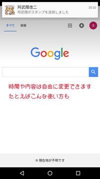 時報X(仮) screenshot 5