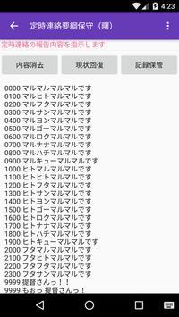 時報X(仮) screenshot 7