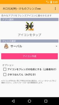 KiguchilizeX(G) KEMONO FRIENDS स्क्रीनशॉट 4