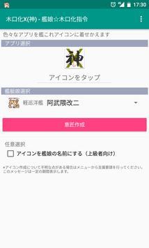 5 Schermata KiguchilizeX(G) - Kancolle