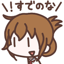 APK 自局X(電) ‐ 秘書艦なのです!